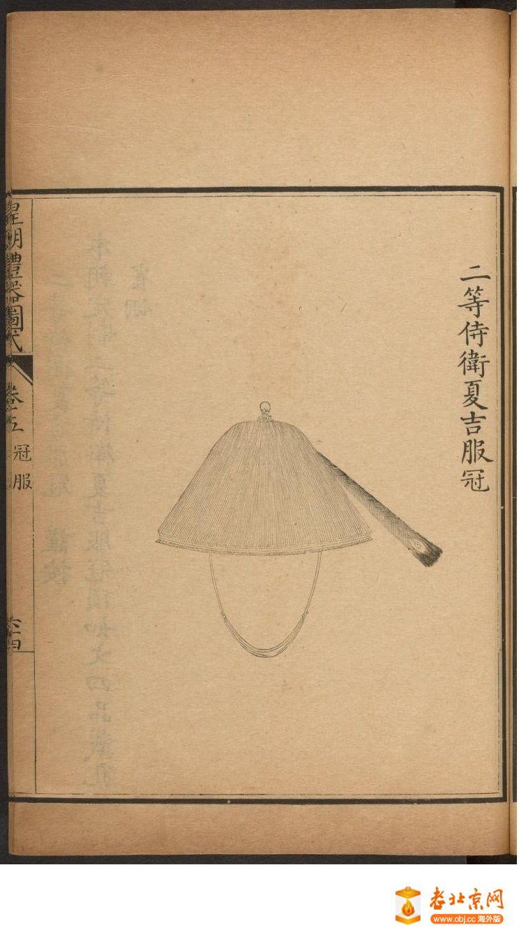 皇朝礼器图式501-550.頁_page1_image1a.jpg