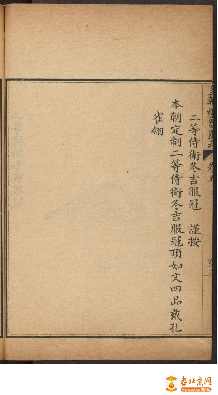皇朝礼器图式501-550.頁_page1_image1b.jpg
