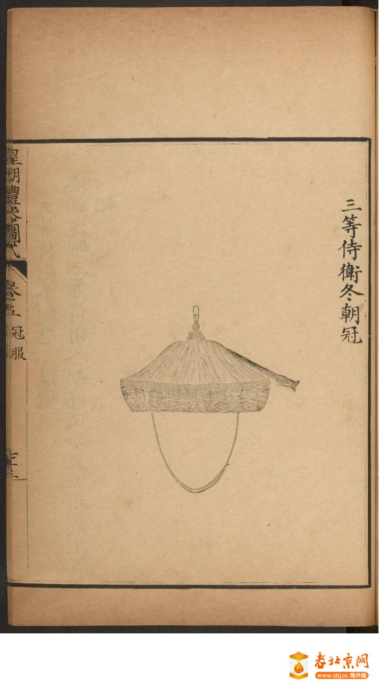 皇朝礼器图式501-550.頁_page10_image1a.jpg