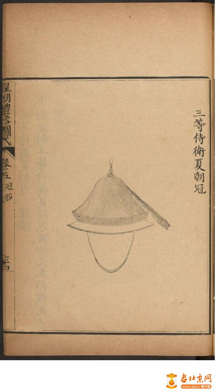 皇朝礼器图式501-550.頁_page11_image1a.jpg