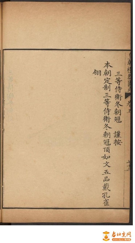 皇朝礼器图式501-550.頁_page11_image1b.jpg