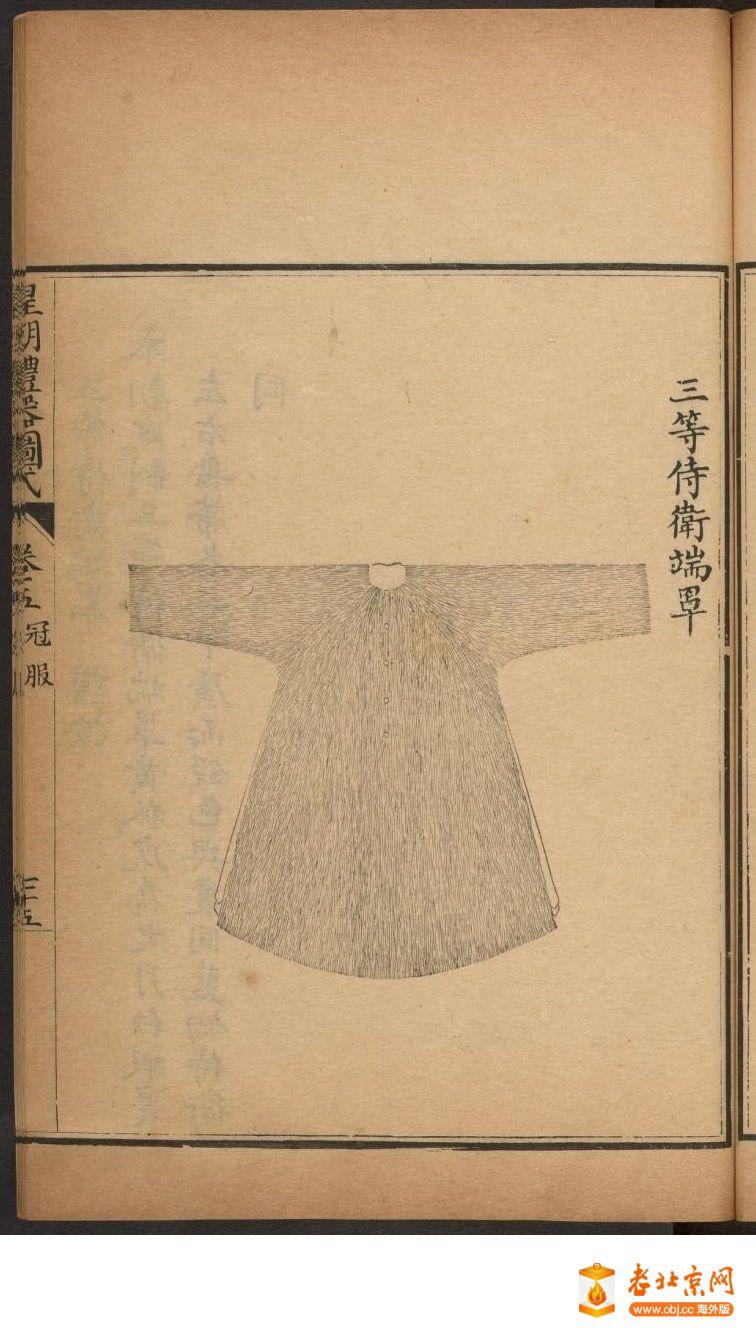 皇朝礼器图式501-550.頁_page12_image1a.jpg