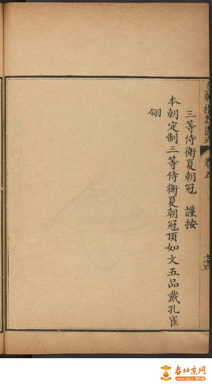 皇朝礼器图式501-550.頁_page12_image1b.jpg