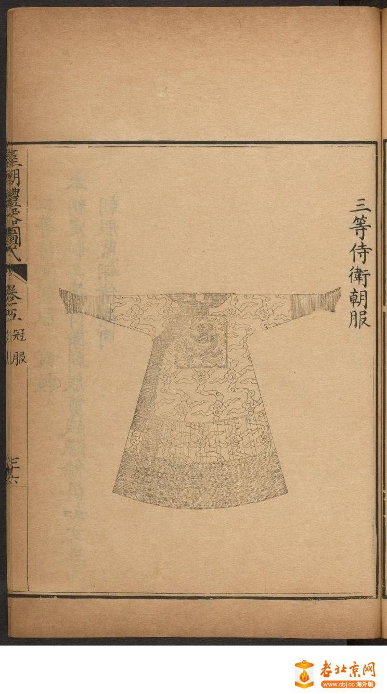 皇朝礼器图式501-550.頁_page13_image1a.jpg