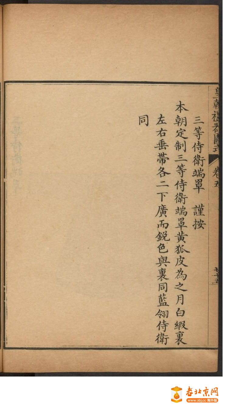 皇朝礼器图式501-550.頁_page13_image1b.jpg