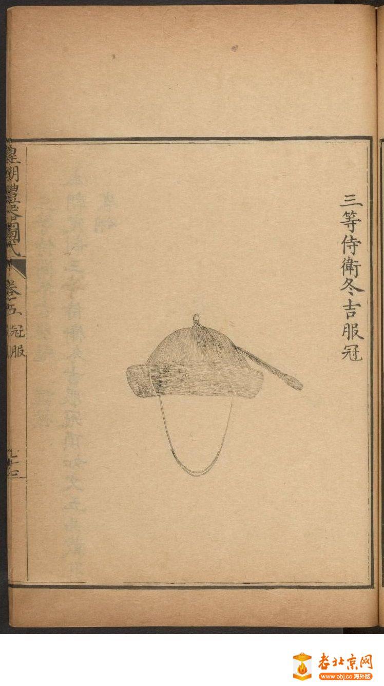 皇朝礼器图式501-550.頁_page14_image1a.jpg