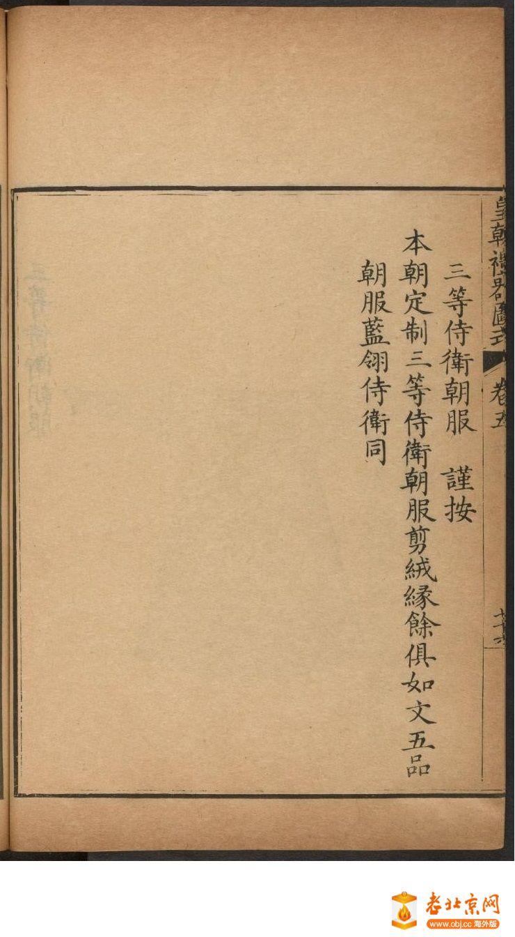 皇朝礼器图式501-550.頁_page14_image1b.jpg