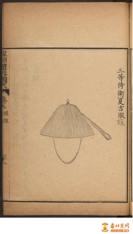 皇朝礼器图式501-550.頁_page15_image1a.jpg