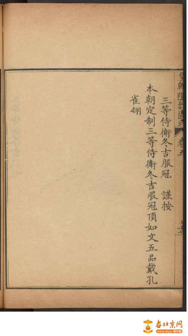 皇朝礼器图式501-550.頁_page15_image1b.jpg