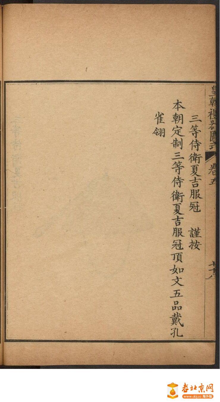 皇朝礼器图式501-550.頁_page16_image1b.jpg