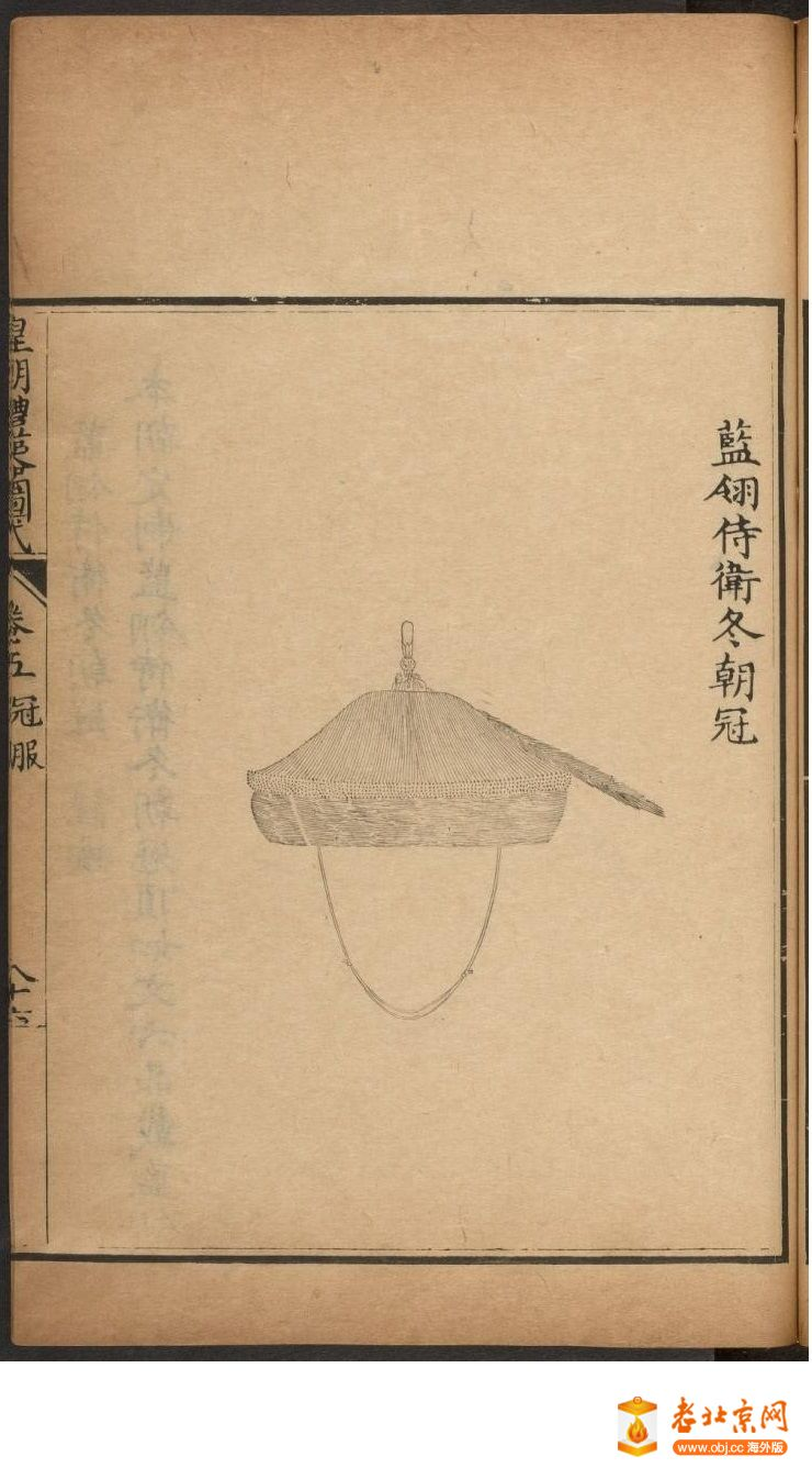 皇朝礼器图式501-550.頁_page23_image1a.jpg
