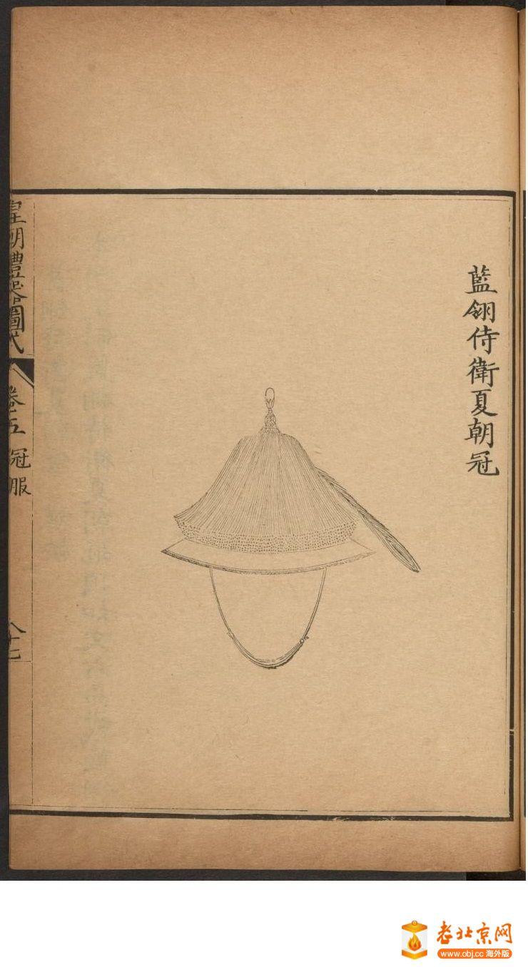 皇朝礼器图式501-550.頁_page24_image1a.jpg