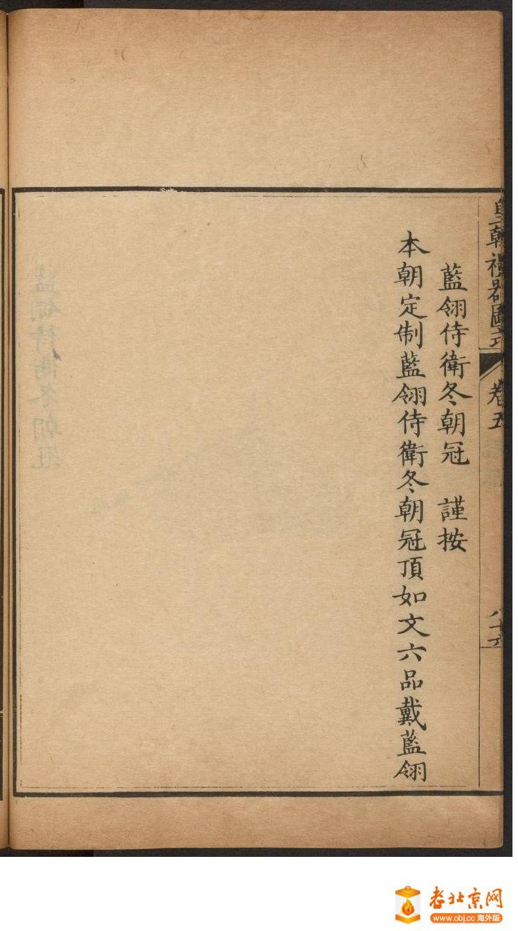 皇朝礼器图式501-550.頁_page24_image1b.jpg