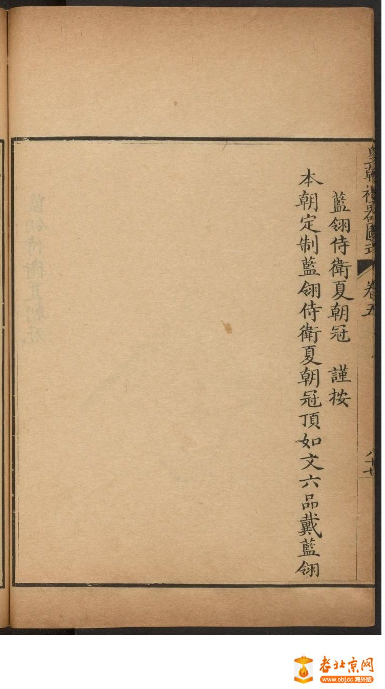 皇朝礼器图式501-550.頁_page25_image1b.jpg