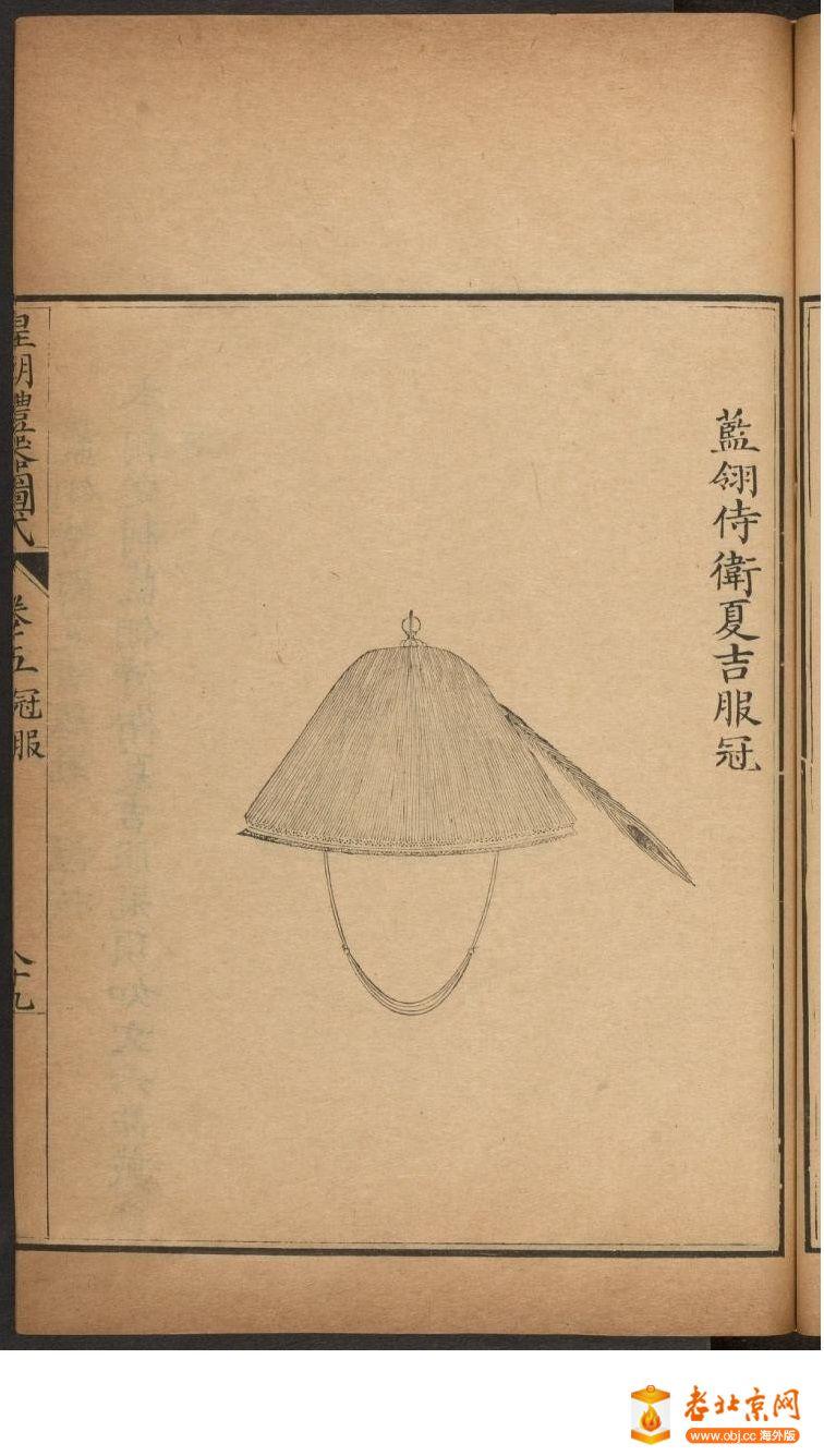 皇朝礼器图式501-550.頁_page26_image1a.jpg