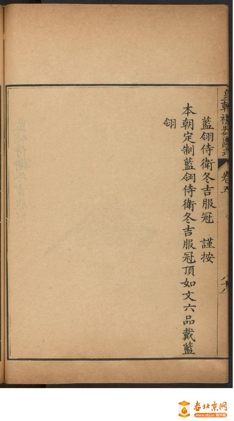 皇朝礼器图式501-550.頁_page26_image1b.jpg