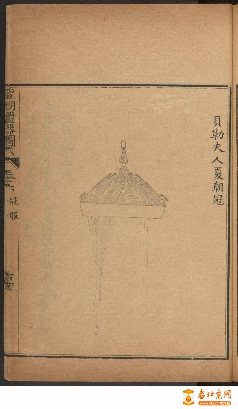 皇朝礼器图式751-800.頁_page12_image1a.jpg