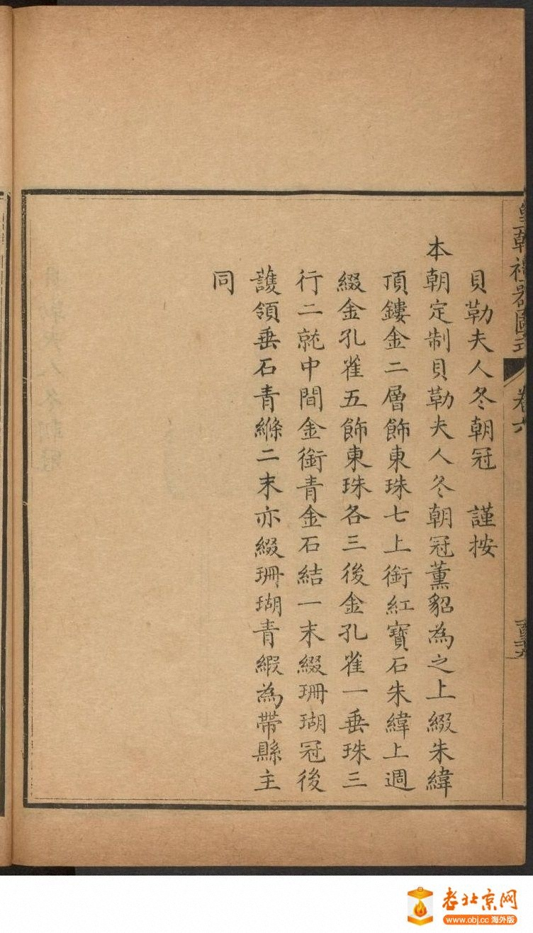 皇朝礼器图式751-800.頁_page12_image1b.jpg