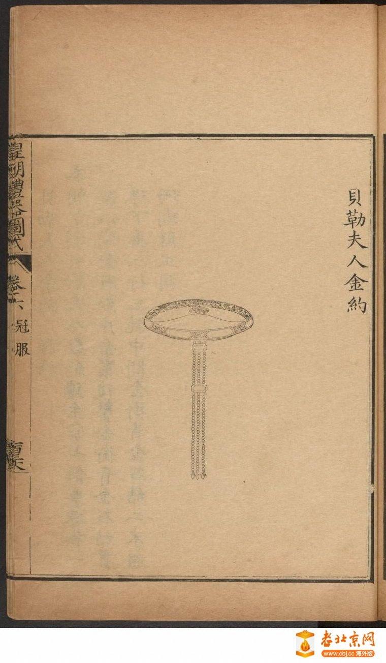 皇朝礼器图式751-800.頁_page13_image1a.jpg