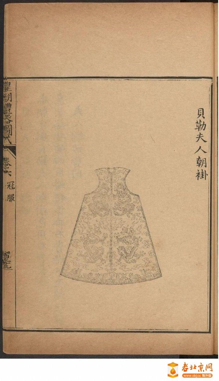 皇朝礼器图式751-800.頁_page14_image1a.jpg