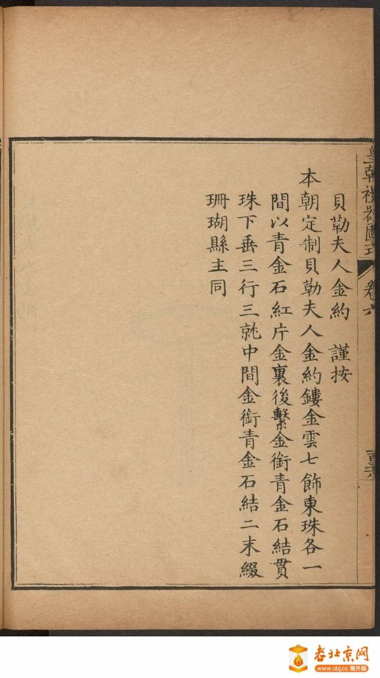 皇朝礼器图式751-800.頁_page14_image1b.jpg