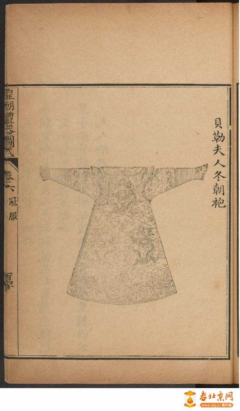 皇朝礼器图式751-800.頁_page15_image1a.jpg