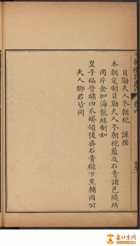 皇朝礼器图式751-800.頁_page16_image1b.jpg