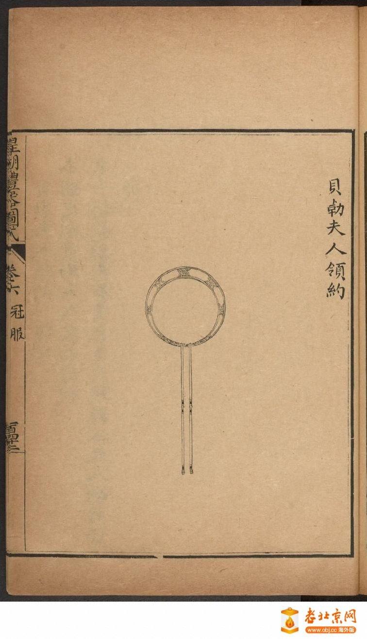 皇朝礼器图式751-800.頁_page17_image1a.jpg