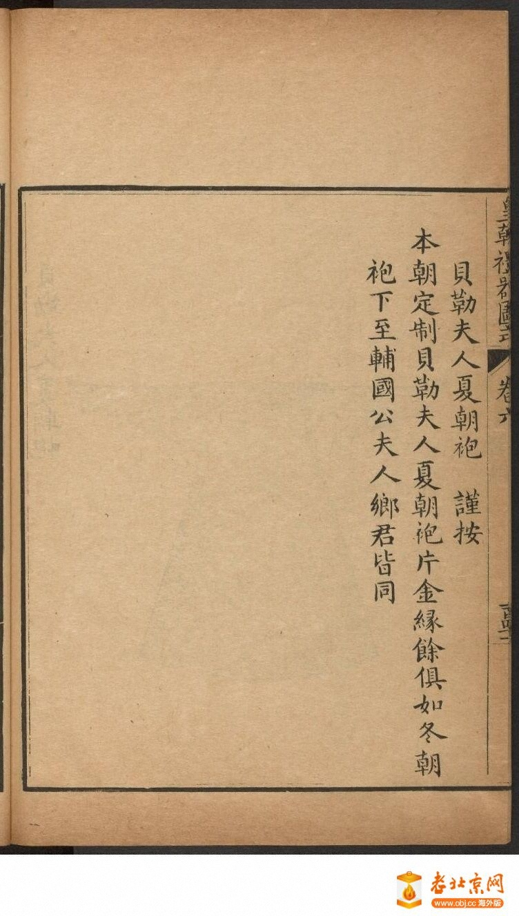 皇朝礼器图式751-800.頁_page17_image1b.jpg