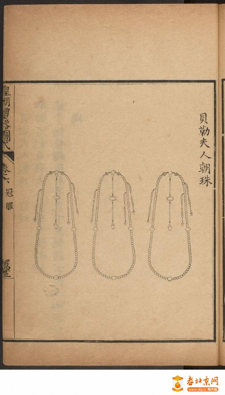 皇朝礼器图式751-800.頁_page18_image1a.jpg