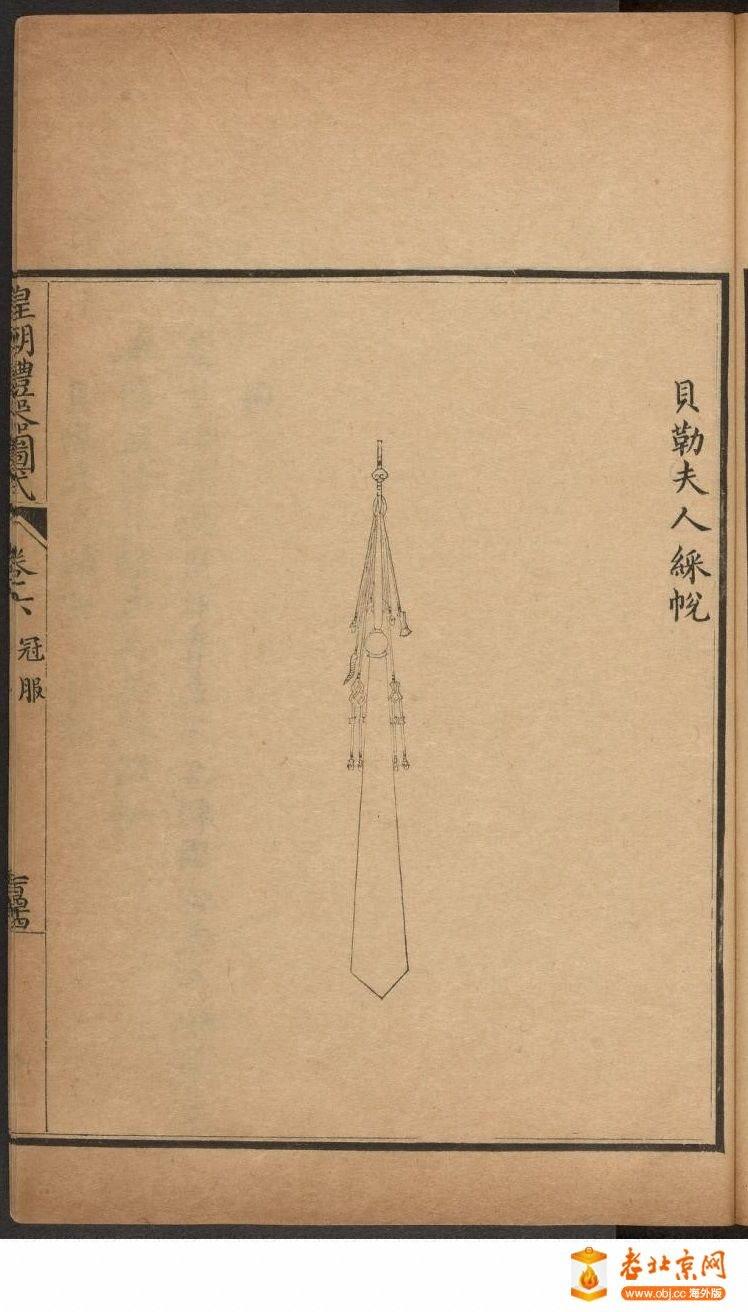 皇朝礼器图式751-800.頁_page19_image1a.jpg