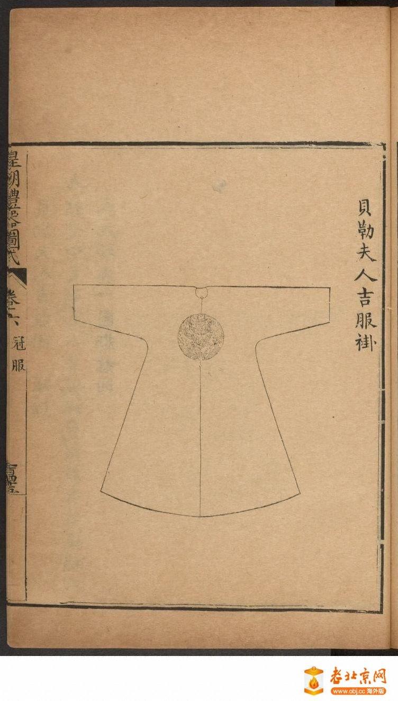 皇朝礼器图式751-800.頁_page20_image1a.jpg