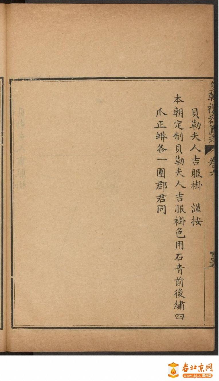皇朝礼器图式751-800.頁_page21_image1b.jpg
