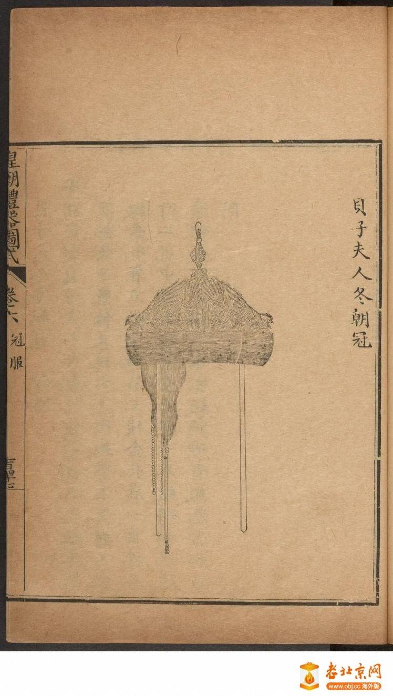 皇朝礼器图式751-800.頁_page22_image1a.jpg