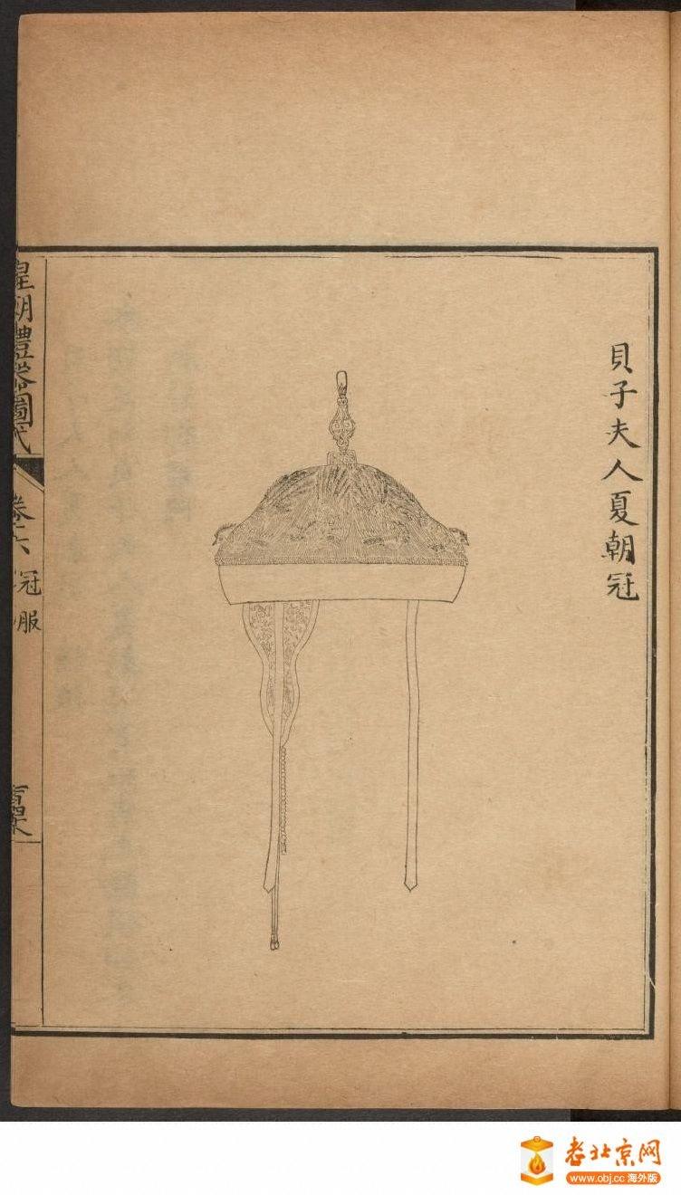 皇朝礼器图式751-800.頁_page23_image1a.jpg