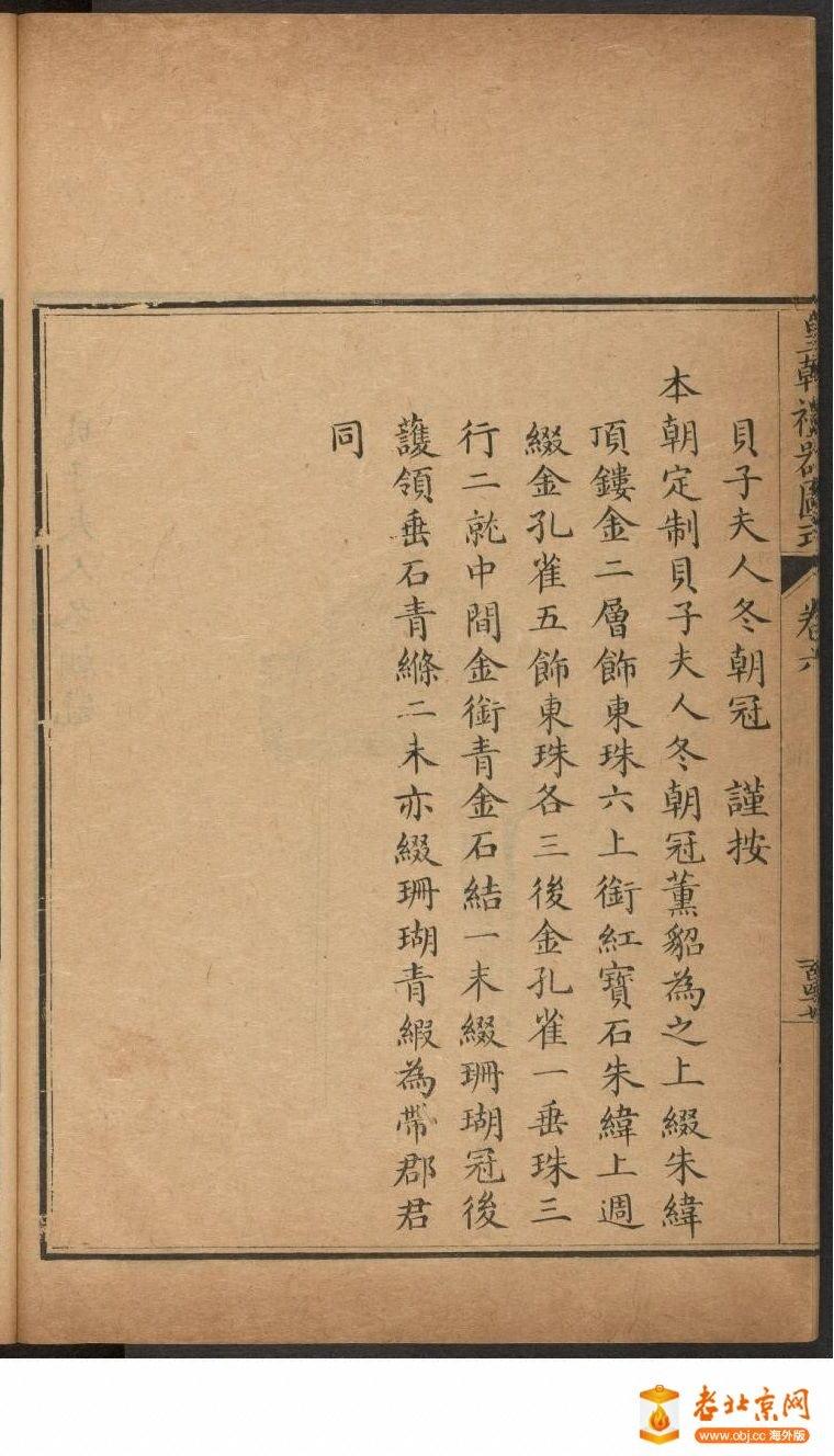 皇朝礼器图式751-800.頁_page23_image1b.jpg