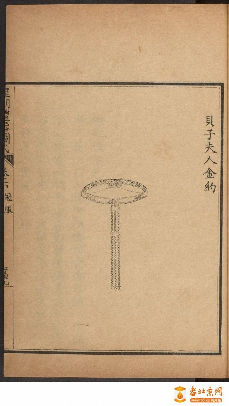皇朝礼器图式751-800.頁_page24_image1a.jpg