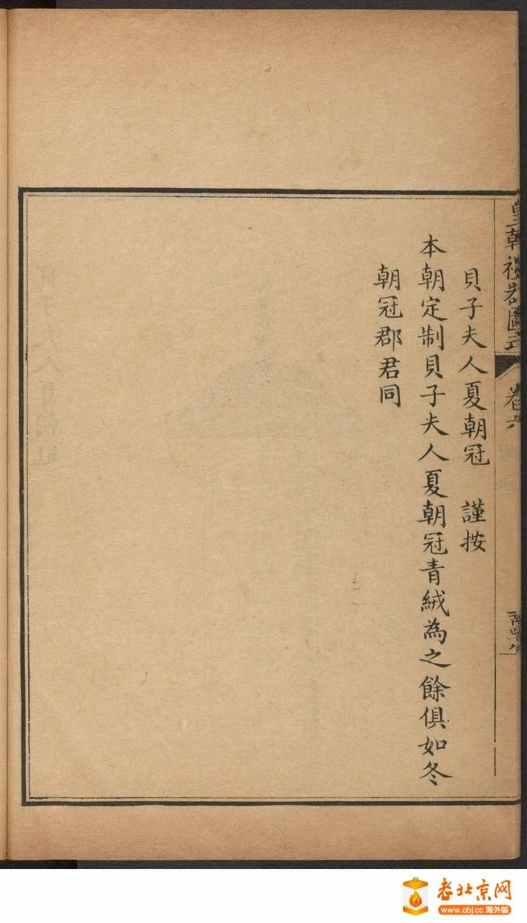 皇朝礼器图式751-800.頁_page24_image1b.jpg