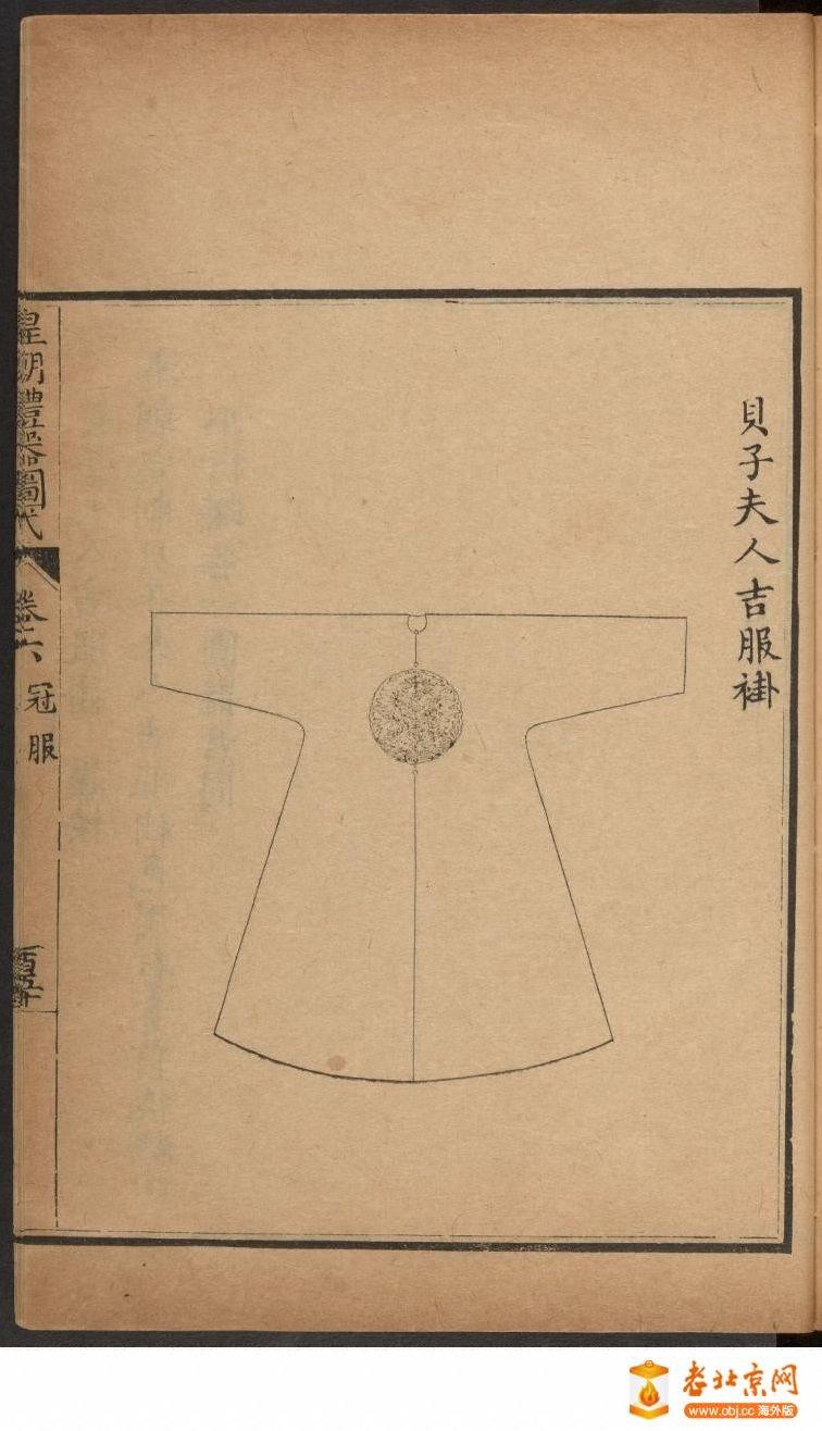 皇朝礼器图式751-800.頁_page25_image1a.jpg