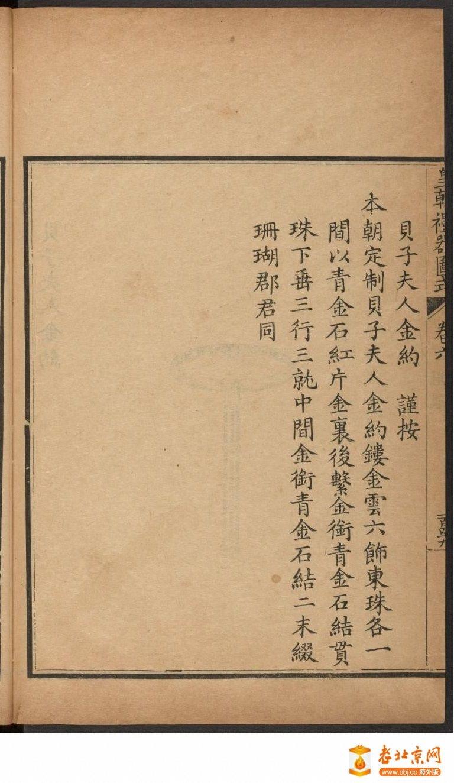皇朝礼器图式751-800.頁_page25_image1b.jpg