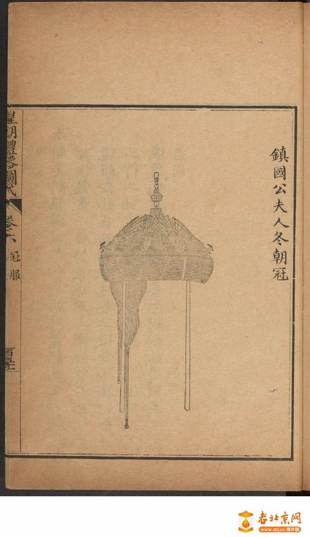 皇朝礼器图式751-800.頁_page26_image1a.jpg