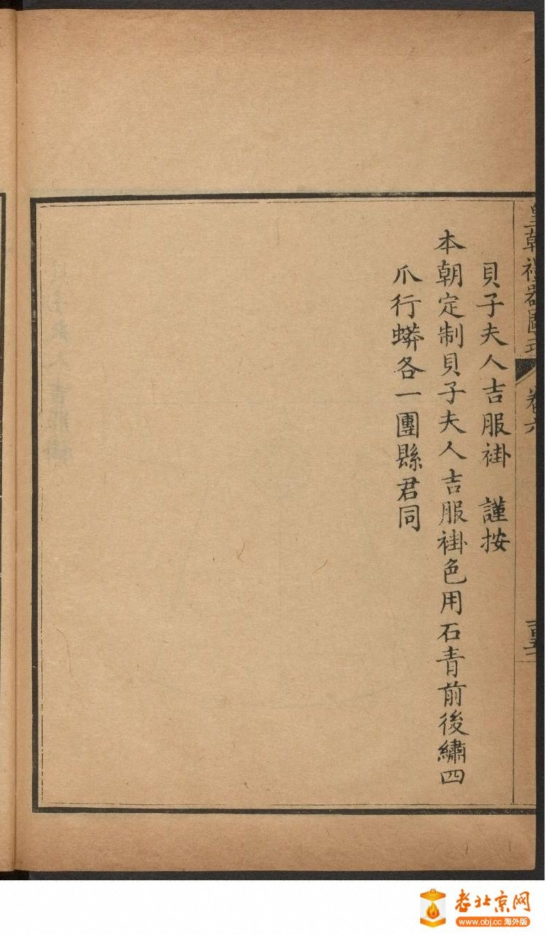 皇朝礼器图式751-800.頁_page26_image1b.jpg