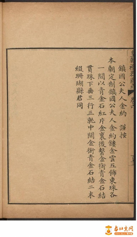 皇朝礼器图式751-800.頁_page29_image1b.jpg