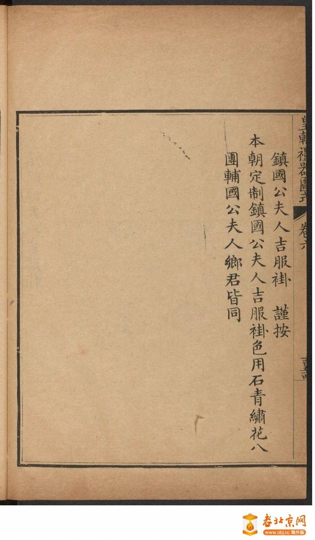 皇朝礼器图式751-800.頁_page30_image1b.jpg