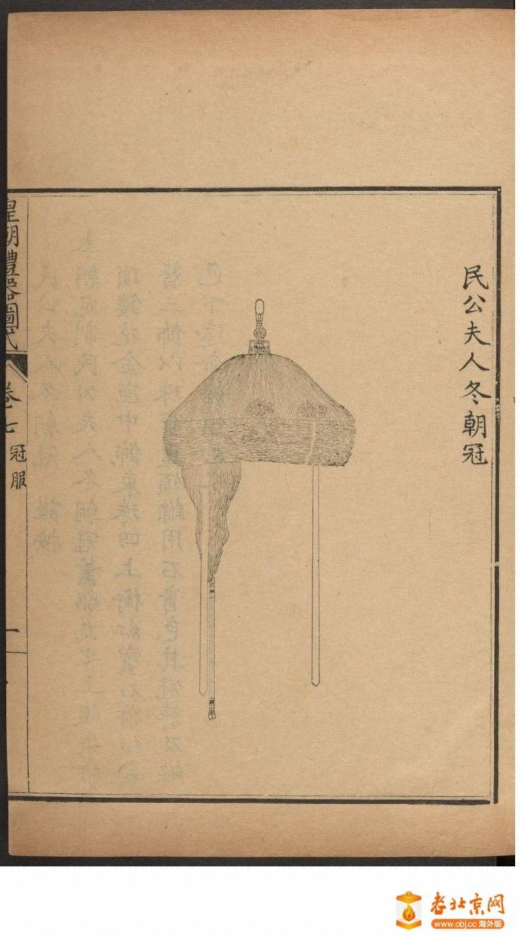 皇朝礼器图式751-800.頁_page42_image1a.jpg