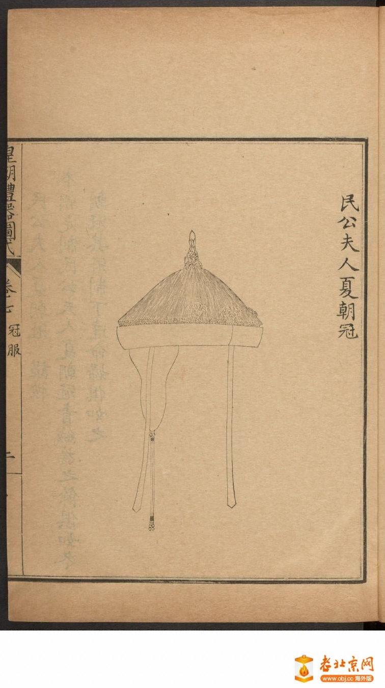 皇朝礼器图式751-800.頁_page43_image1a.jpg