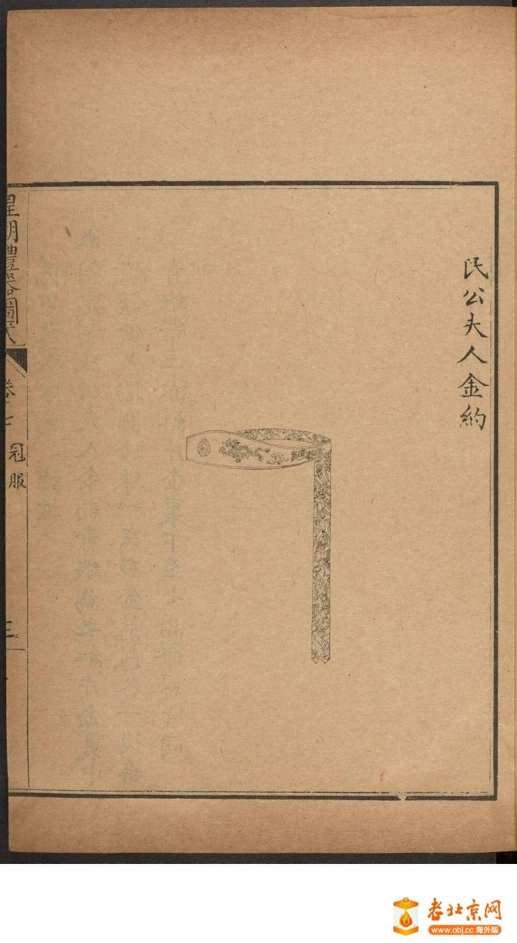 皇朝礼器图式751-800.頁_page44_image1a.jpg