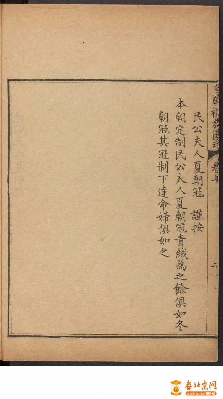 皇朝礼器图式751-800.頁_page44_image1b.jpg