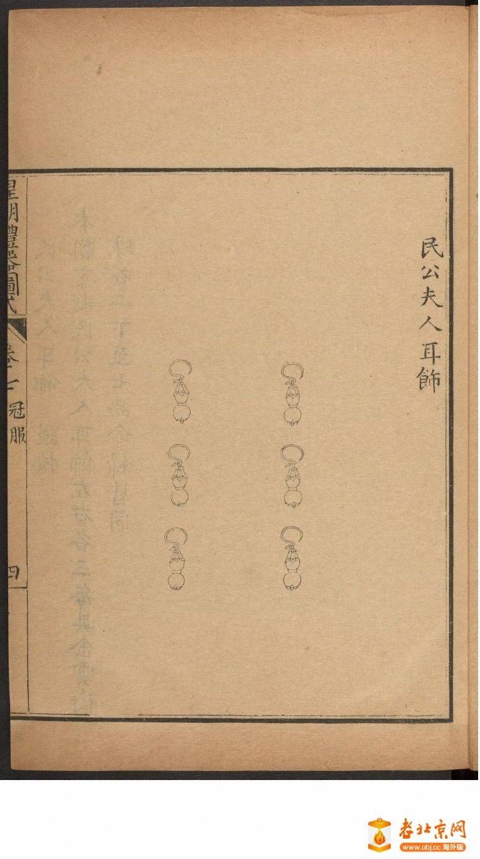 皇朝礼器图式751-800.頁_page45_image1a.jpg