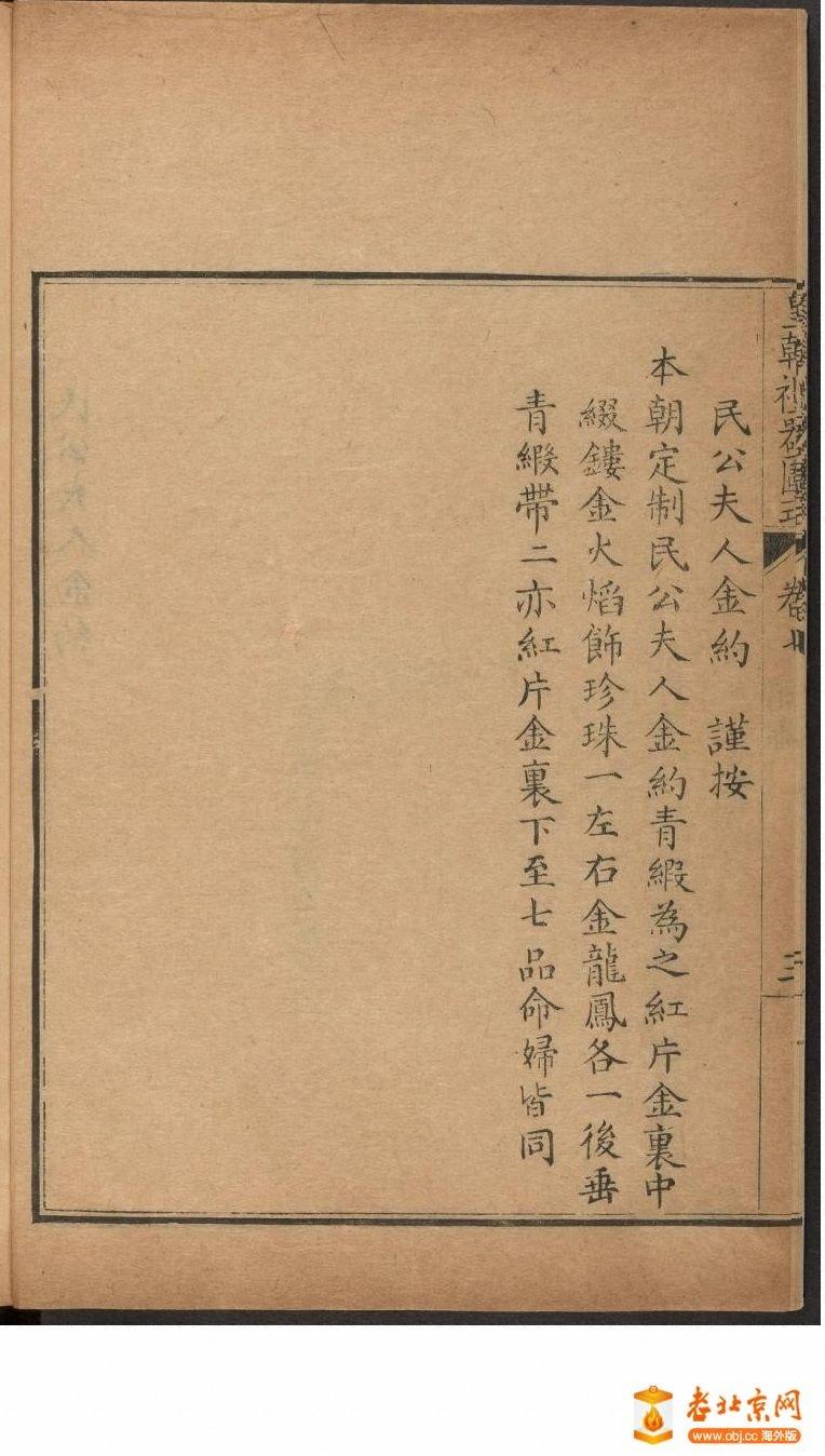 皇朝礼器图式751-800.頁_page45_image1b.jpg